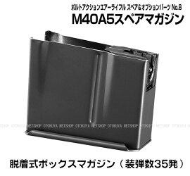 M40A5 35連 スペアマガジン 東京マルイ