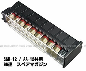 SGR-12 スペアマガジン 東京マルイ ショットガン