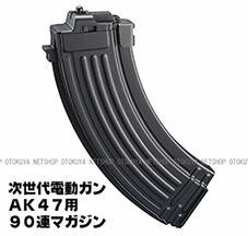次世代 電動ガン AK47 90連 スペア マガジン 東京マルイ