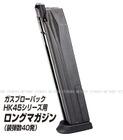 HK45 ガスガン 40連 スペア マガジン 東京マルイ