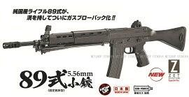 ガス 89式 自衛隊 マシンガン 東京マルイ