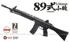 ガスブローバック 89式 マシンガン 陸上自衛隊 東京マルイ