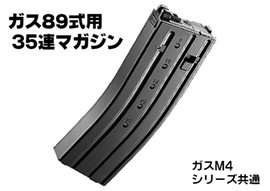 ガス 89式小銃 35連 マガジン 東京マルイ