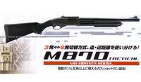 ガス ショットガン M870 タクティカル 東京マルイ