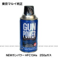 ガス 250g ガンパワー 東京マルイ 134a