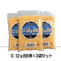 10才 ミニ電動ガン  0.12g BB弾 1000発 東京マルイ