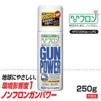 ノンフロン ガンパワー ガスガン 250g 東京マルイ