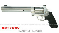 発火 モデルガン M500 マグナム 8-3/8インチ タナカワークス