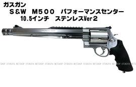 ガス リボルバー M500 タナカワークス