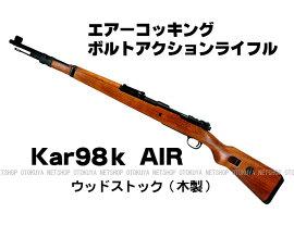 ライフル Kar98 木製 タナカワークス