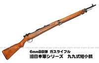 ガスガン ライフル 旧日本軍 99式 短小銃 タナカワークス