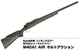 M440A1 エアガン ライフル スナイパー タナカワークス