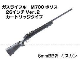 ガスライフル M700 ポリス 26インチ タナカワークス