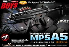 電動 ガンボーイ MP5A5 10才以上用 電動ガン