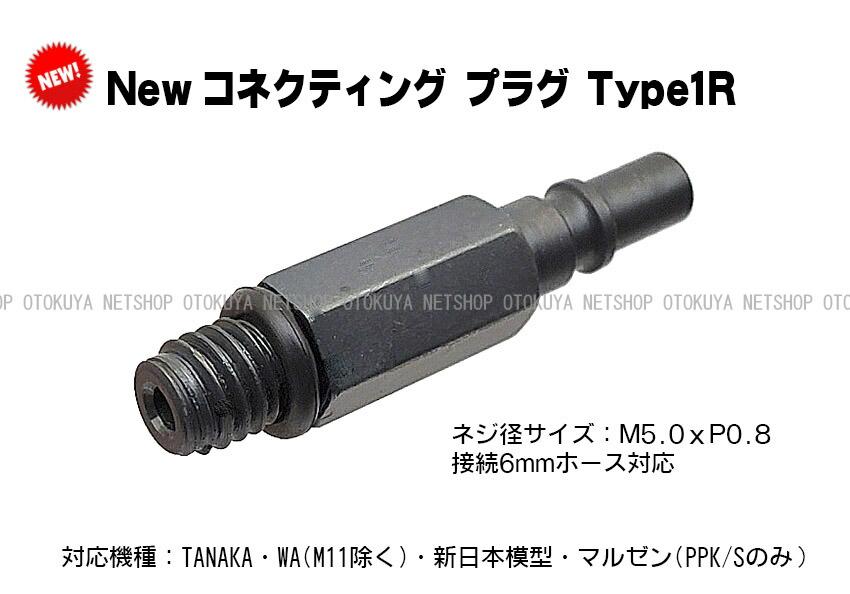 外部ソース化 プラグ Type3R PROTEC プロテック