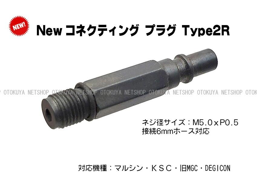 外部ソース化 プラグ Type2R PROTEC プロテック