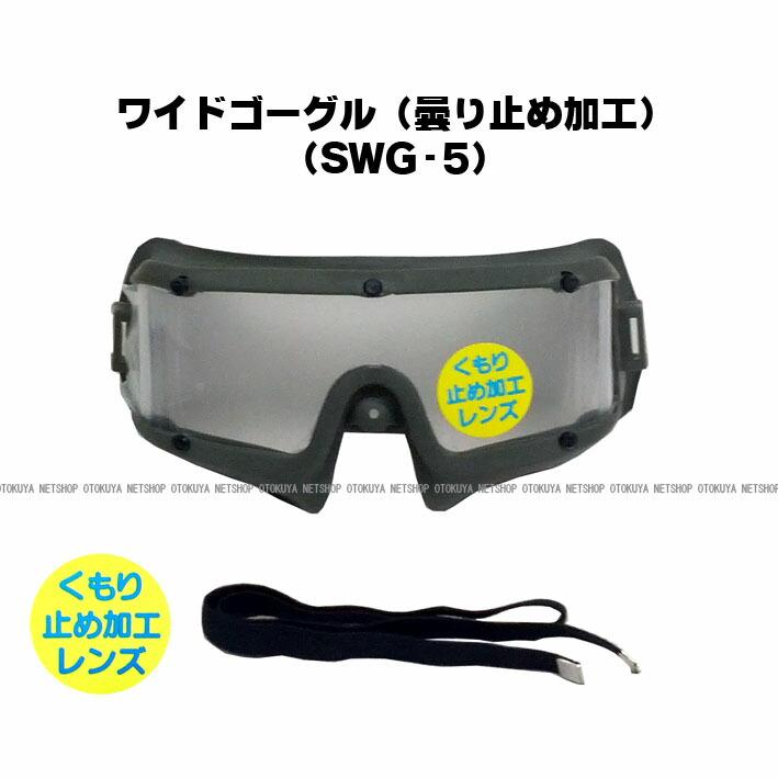 サンセイ SANSEI マスク ゴーグル サバイバル