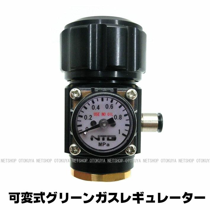 外部ソース ガスガン Co2 レギュレーター サンプロ