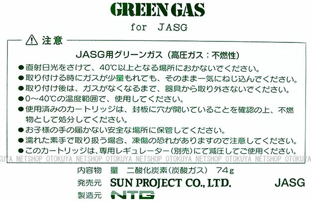 グリーンガス Co2 炭酸ガス ガスガン サンプロジェクト 使用説明