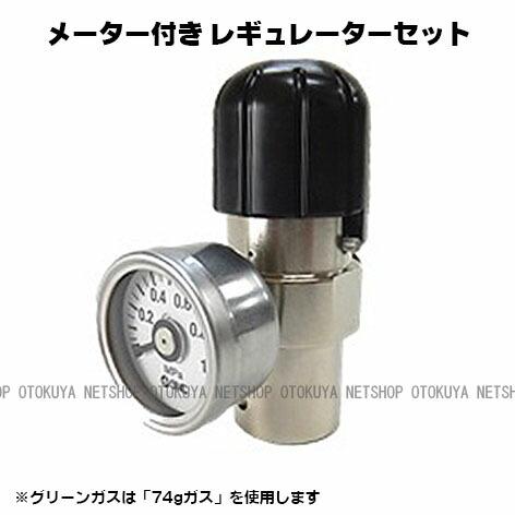 レギュレーター CO2 炭酸ガス ガスガン サンプロ グリーンガス