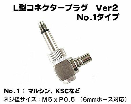L型 コネクタープラグ 外部ソース化 サンプロ