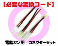 電動ガン コネクターセット 東京マルイ 純正 変換