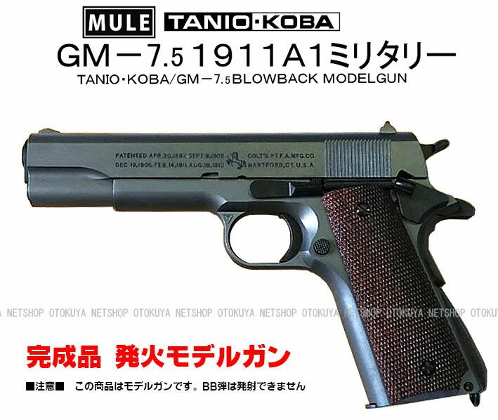 tanio-koba タニオコバ ガバメント モデルガン GM-7.5 1911A1