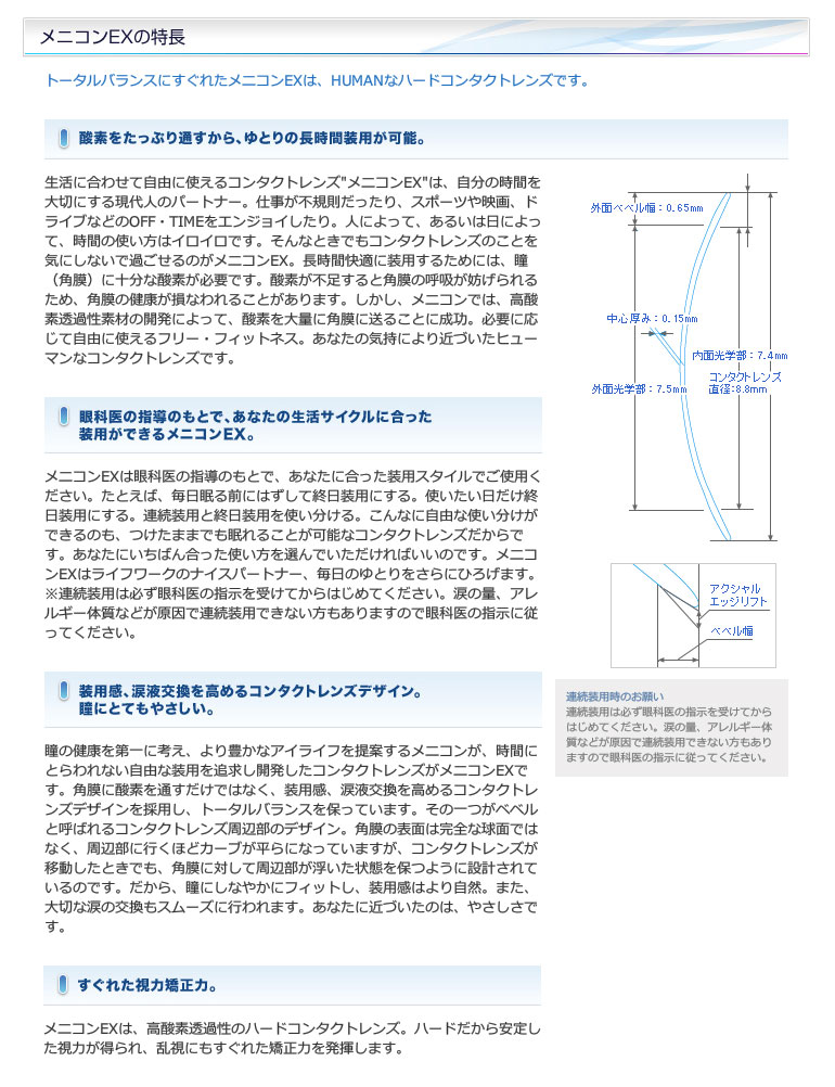 メニコンソフト72はDMAA(ジメチルアクリルアミド)とN-VP(N-ビニルピロリドン)を共重合した素材から生まれました。アイヌード感覚であなたの瞳をつつみます。