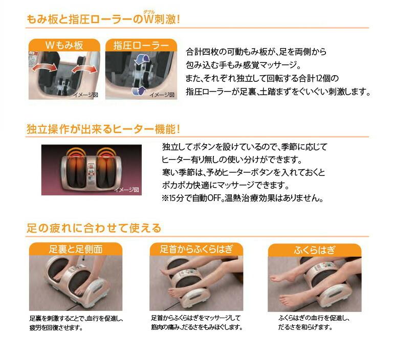 テスコムフットマッサージャーTF1100製品の特徴