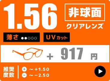 1.56非球面レンズ