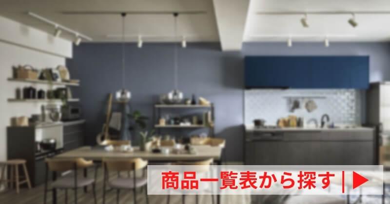 lixilシステムキッチン商品一覧簡単お選びガイド表
