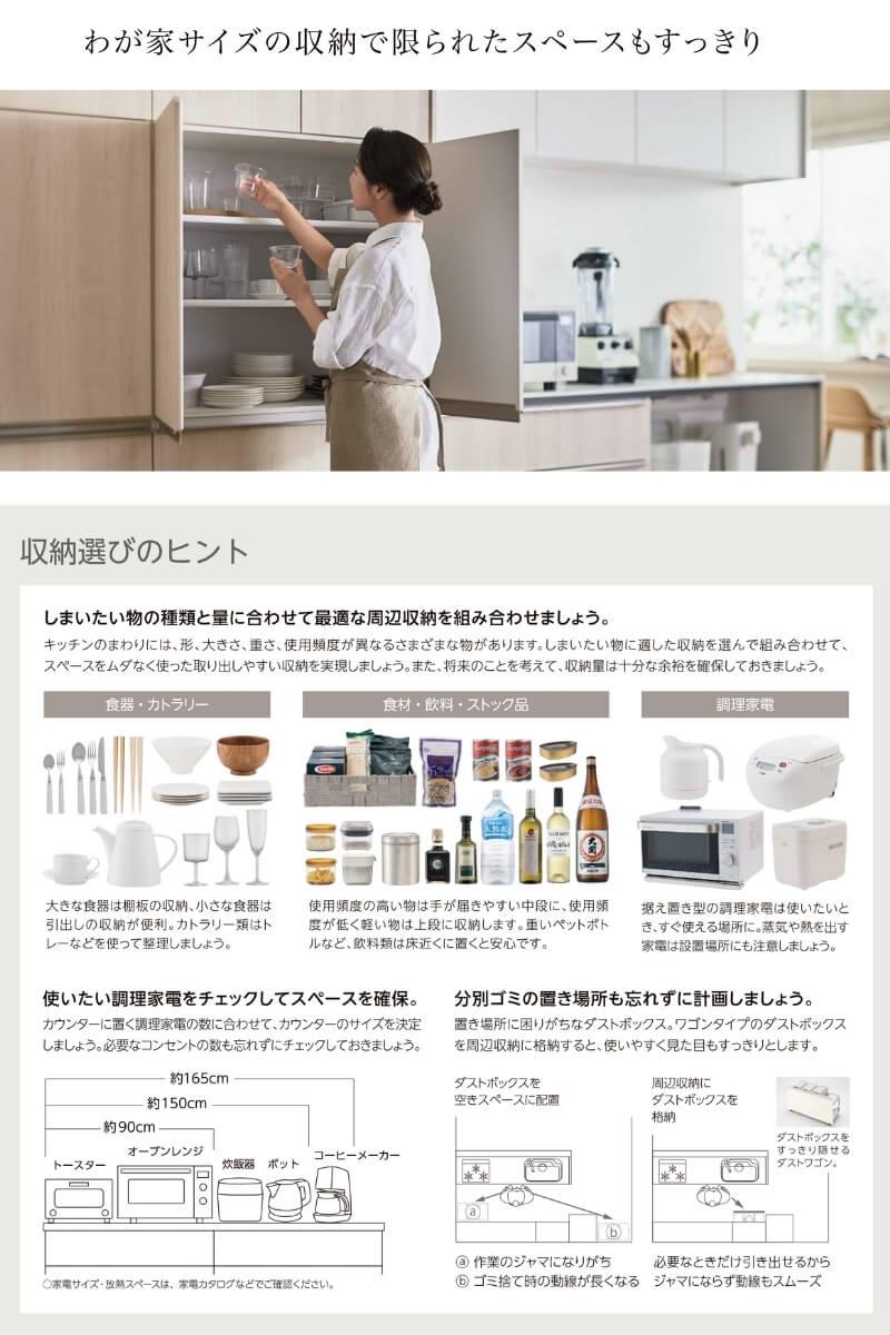 キッチン収納食器棚の選び方のポイント