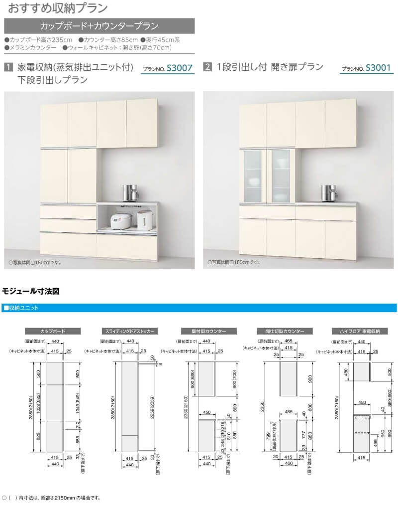 シエラS食器棚収納プラン詳細