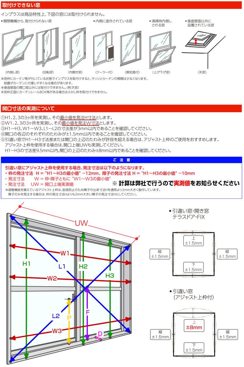 LIXIL/リクシルの内窓