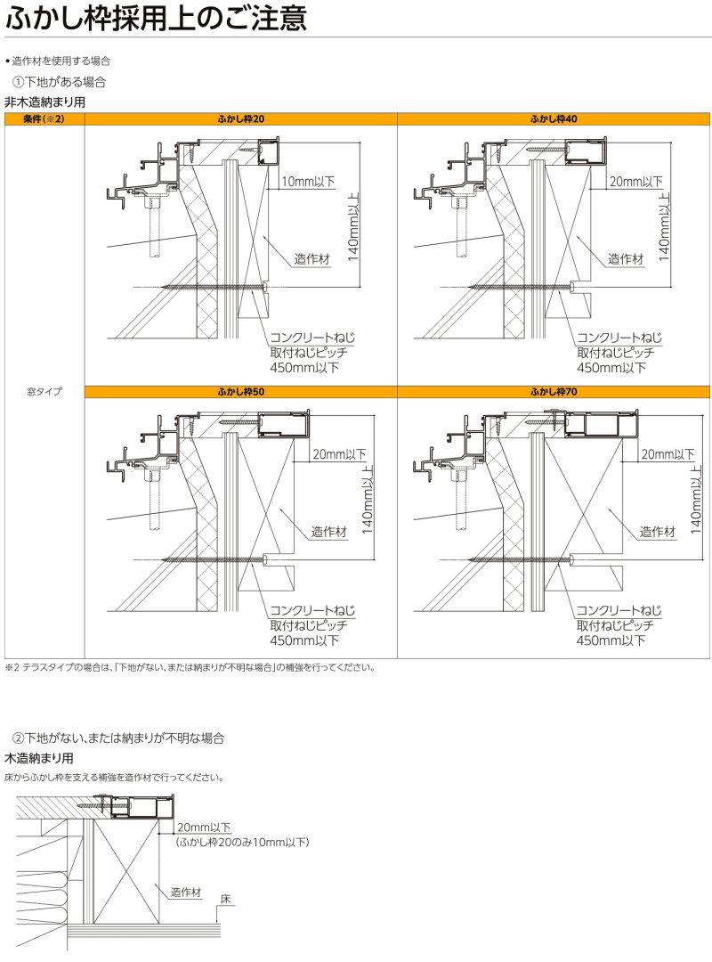 窓枠の強度次第では補強材での補強が必要となる場合があります