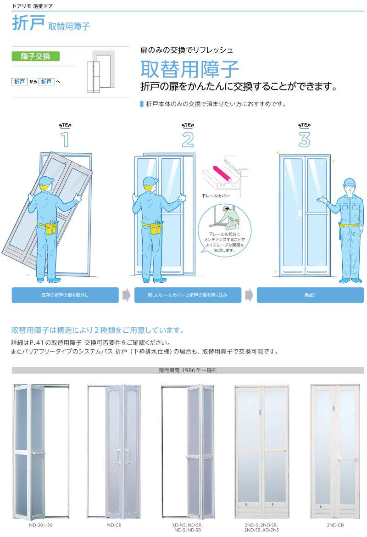 古いYKKapの浴室折戸から新しいYKK apの浴室折れ戸へ取替交換