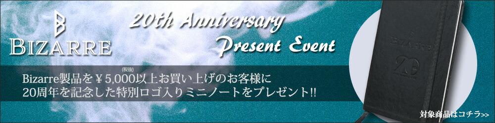 ビザール20周年記念イベント