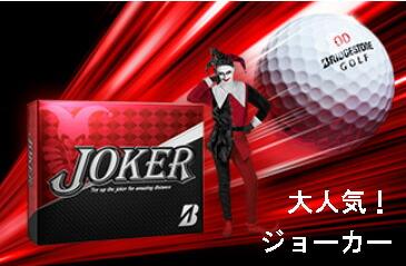 ジョーカーボール