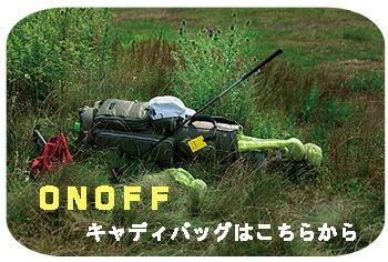オノフ用品