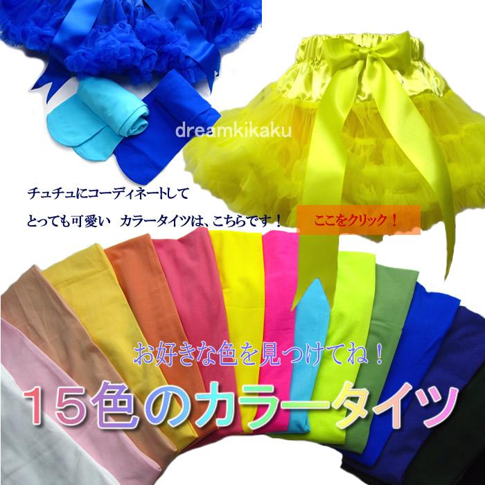 15色カラータイツ