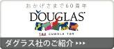 ダグラス社のご紹介