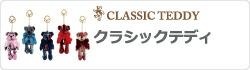 クラシックテディ