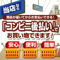 後払いでお買い物(手数料324円)