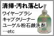 ワイヤーブラシ キャブクリーナー 洗剤 ハンドソープ