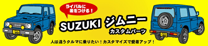 SUZUKIジムニー用テールレンズ/テールランプ/テールライト関連商品一覧表