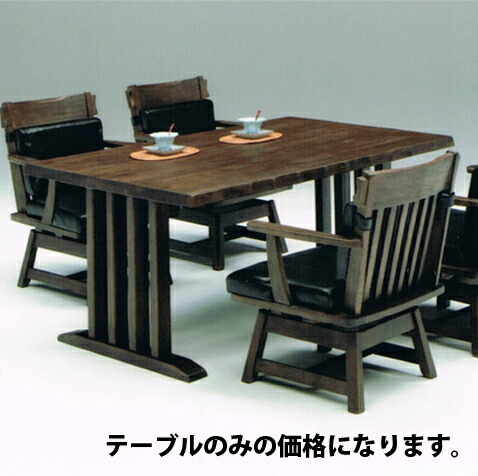 Dining Table 150 Cm Brown Wooden Japanese Style Modern Four For People Room Tables Caf