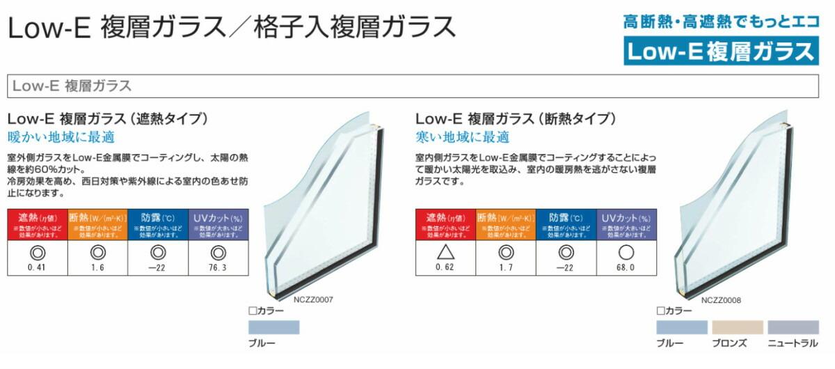 Low-E硝子比較