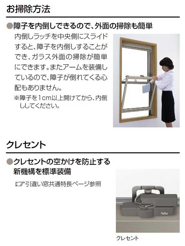 上げ下げ窓SH説明2
