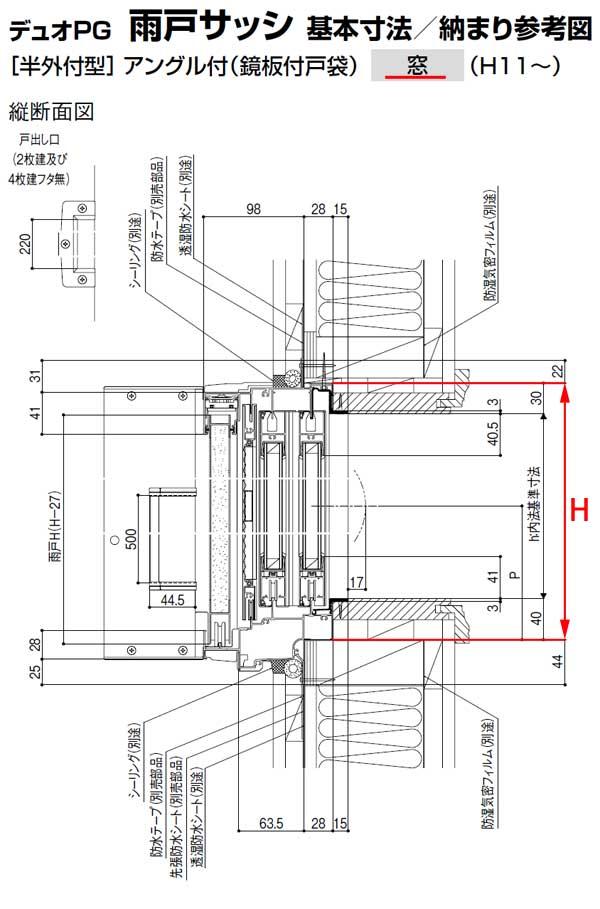 雨戸サッシ詳細図1