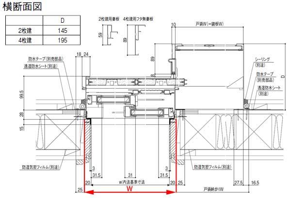 雨戸サッシ詳細図3